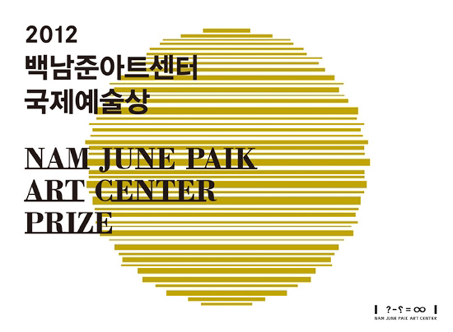 Doug Aitken awarded the 2012 Nam June Paik Art Center Prize
