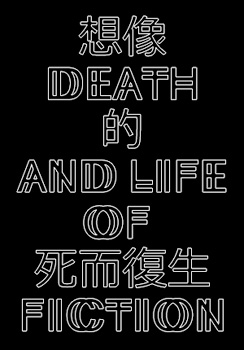 Modern Monsters / Death and Life of Fiction: Taipei Biennial 2012