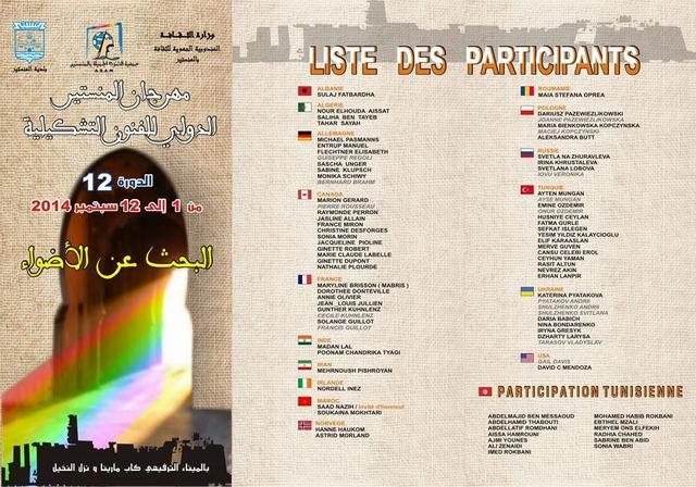 Festivalul Internaţional de Arte Plastice din Monastir, Tunisia