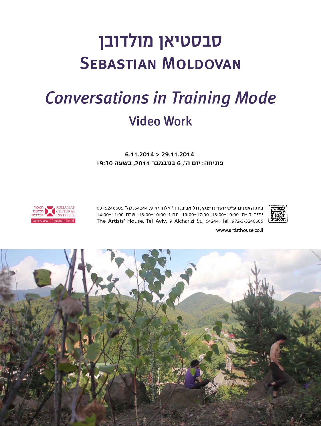 """Conversations in Training Mode""  Lucrare video de Sebastian Moldovan, prezentată la Casa Artiștilor din Tel Aviv"
