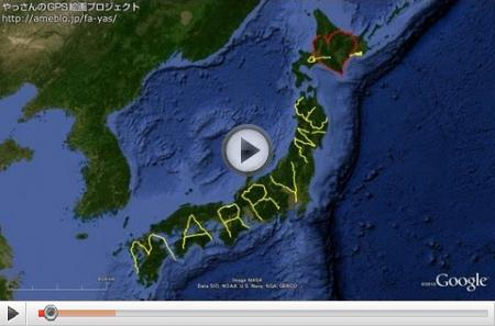 Japanese Man Proposes Marriage With the World's Largest GPS Drawing