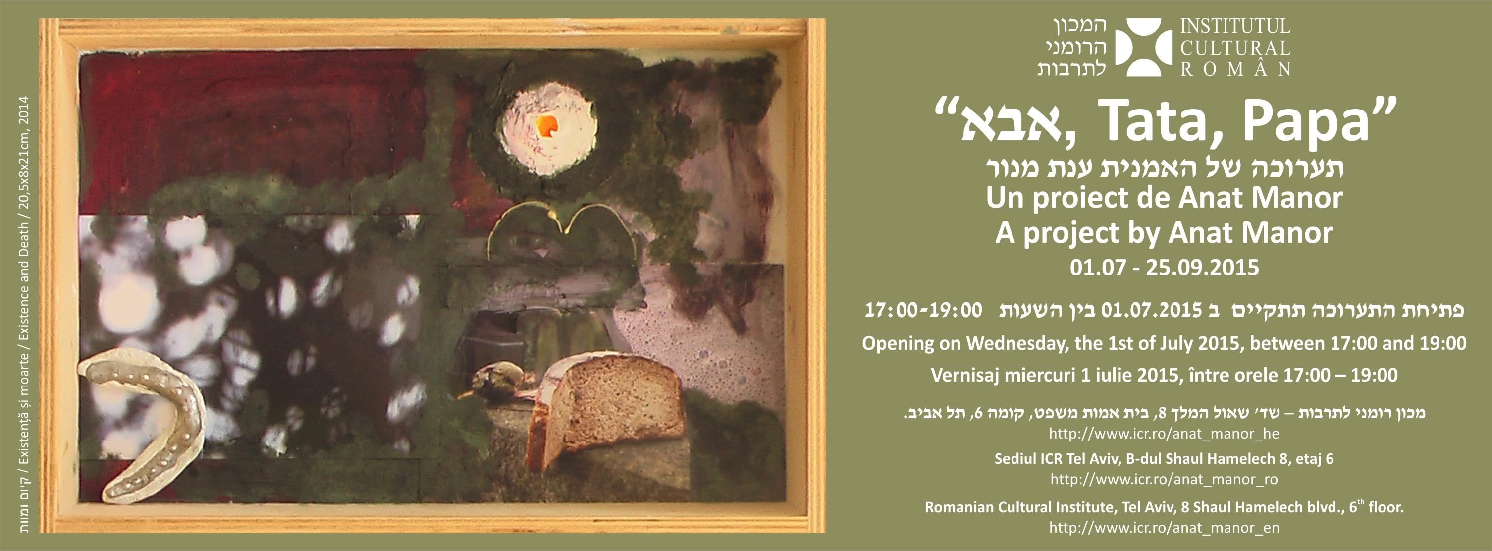 """""""אבא, Tata, Papa – A Tribute"""" –  Anat Manor @ ICR Tel Aviv"""