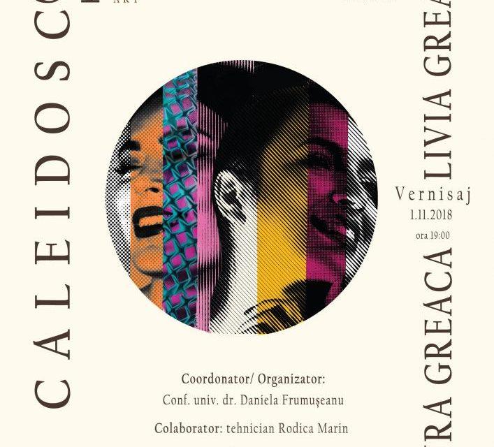 """Expoziția de artă textilă """"CaleidoscOp"""", Laura Greaca și Livia Greaca @ GALLERY, București"""
