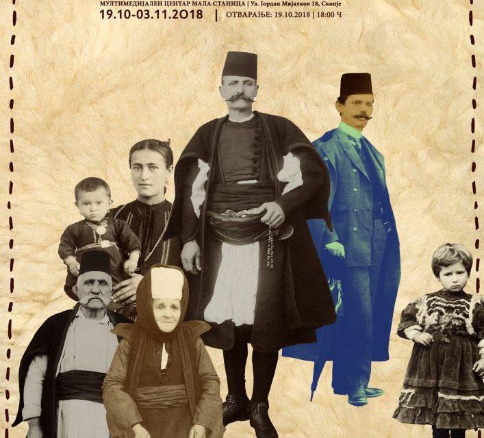 """""""CU TENDA""""– POVEȘTI CU AROMÂNI – expoziție itinerantă la Centrul Multimedia """"Mala Stanica"""", Skopje"""