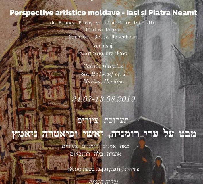 """Expoziția de pictură """"Perspective artistice moldave"""" semnată de tineri artiști din Iași și Piatra Neamț @ Galeria HaPnina din Herzliya"""