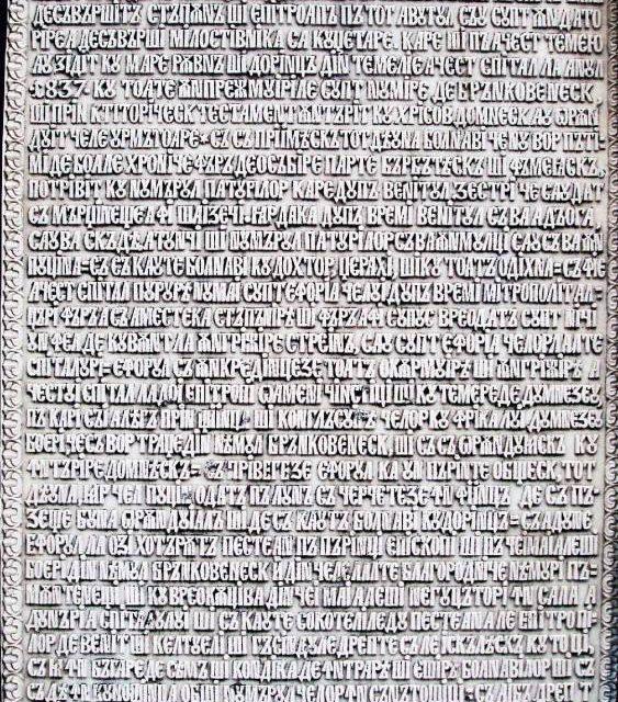 Două inscripții cu privire la fundarea Spitalul Brâncovenesc din București